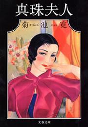 真珠夫人-電子書籍