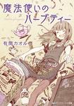 魔法使いのハーブティー-電子書籍
