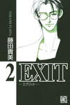 EXIT~エグジット~ (2)-電子書籍