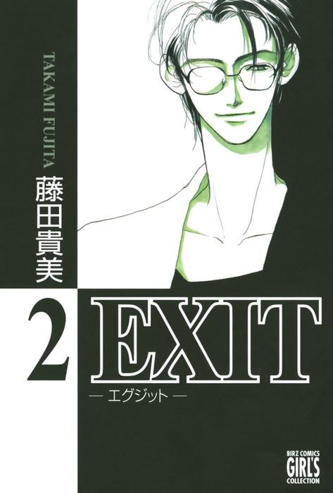 EXIT~エグジット~ (2)拡大写真