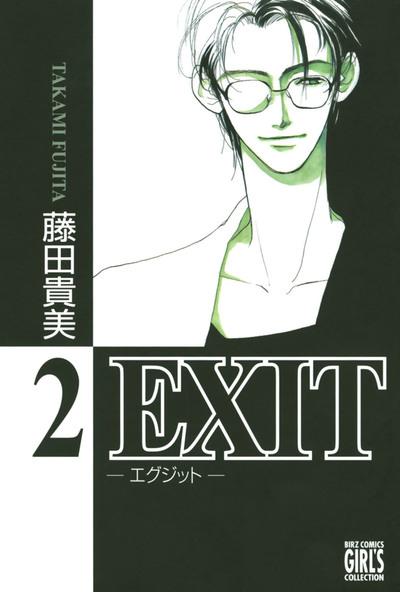 EXIT~エグジット~ (2)-電子書籍