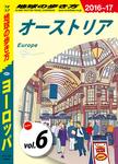 地球の歩き方 A01 ヨーロッパ 2016-2017 【分冊】 6 オーストリア-電子書籍