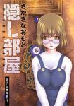 隠し部屋 分冊版 / 7-電子書籍