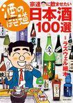 酒のほそ道 宗達に飲ませたい日本酒100選-電子書籍