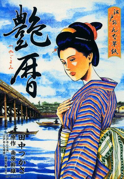 江戸おんな草紙 艶暦-電子書籍