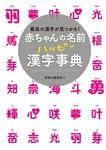 赤ちゃんの名前 ハッピー漢字事典-電子書籍