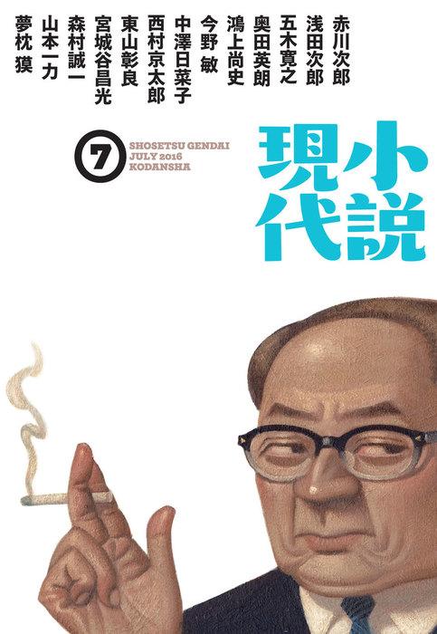 小説現代 2016年 7月号-電子書籍-拡大画像
