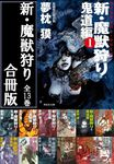 新・魔獣狩り(全13巻)合冊版-電子書籍
