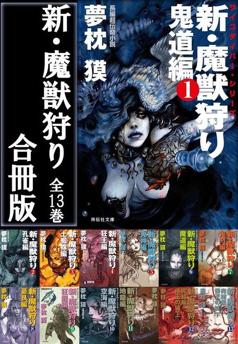 新・魔獣狩り(全13巻)合冊版拡大写真