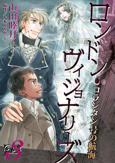 コランタン号の航海 ~ロンドン・ヴィジョナリーズ~(3)-電子書籍