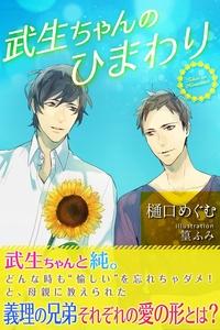 武生ちゃんのひまわり-電子書籍