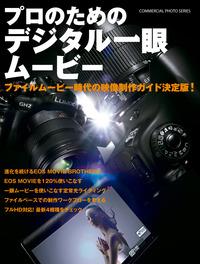 プロのためのデジタル一眼ムービー-電子書籍