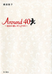 Around40 ~注文の多いオンナたち~-電子書籍
