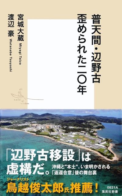 普天間・辺野古 歪められた二〇年-電子書籍