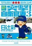 突撃!自衛官妻 3巻-電子書籍