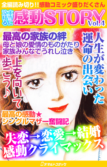 本当に泣ける感動STORY Vol.4拡大写真