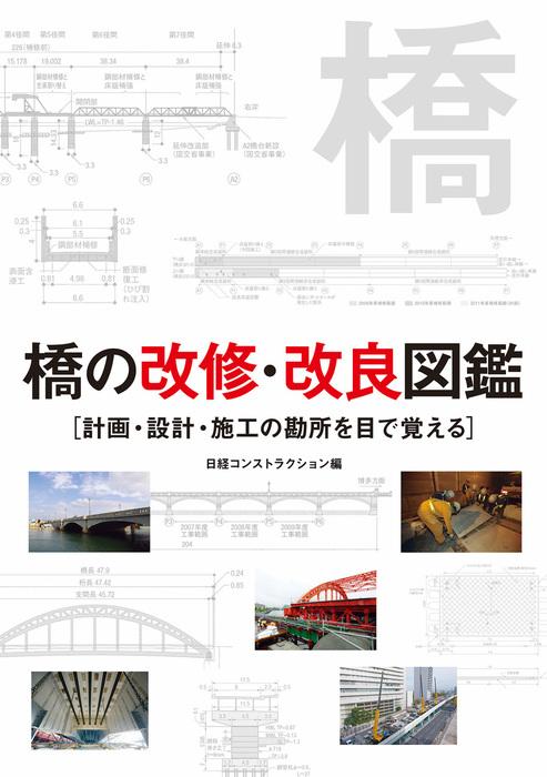 橋の改修・改良図鑑 計画・設計・施工の勘所を目で覚える拡大写真