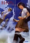 ほうかごのロケッティア School escape velocity-電子書籍
