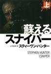 蘇えるスナイパー(上)-電子書籍