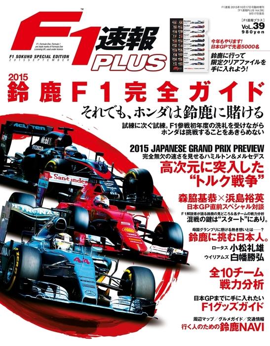 F1速報PLUS vol.39-電子書籍-拡大画像