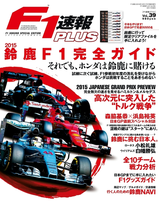 F1速報PLUS vol.39拡大写真