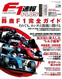 F1速報PLUS vol.39-電子書籍