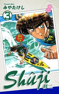 Shuji -修二-(3)-電子書籍