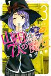 山田くんと7人の魔女(3)-電子書籍