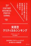 実践型クリティカルシンキング-電子書籍