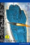 飛行戦艦「武蔵」遣欧大戦(1) 大西洋燃ゆ-電子書籍