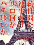 パリ・連続テロ事件は何を問いかけたか フランス式政教分離とイスラム-電子書籍