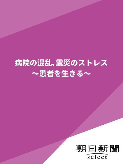 病院の混乱、震災のストレス ~患者を生きる~-電子書籍