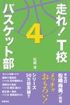 走れ! T校バスケット部 4-電子書籍