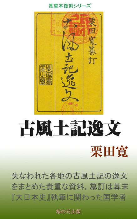 古風土記逸文-電子書籍-拡大画像