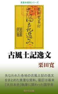 古風土記逸文-電子書籍