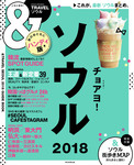 &TRAVEL ソウル 2018-電子書籍