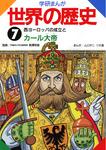 7 西ヨーロッパの成立とカール大帝-電子書籍