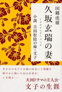 久坂玄瑞の妻 小説 吉田松陰の妹・文子
