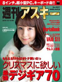 週刊アスキー No.1057 (2015年12月15日発行)