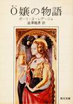 O嬢の物語-電子書籍