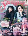 Seventeen 2016年12月号-電子書籍