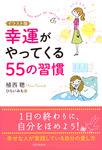 イラスト版 幸運がやってくる55の習慣-電子書籍