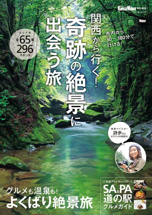関西から行く!奇跡の絶景に出会う旅 関西ウォーカー特別編集-電子書籍-拡大画像