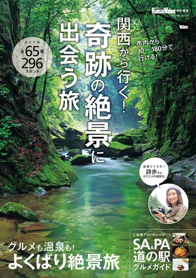 関西から行く!奇跡の絶景に出会う旅 関西ウォーカー特別編集-電子書籍
