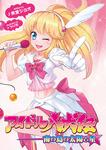 アイドル八犬伝 南の島の太陽と星(桜ノ杜ぶんこ)-電子書籍