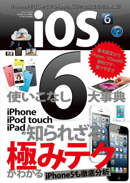 iOS6使いこなし大事典拡大写真