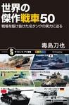 世界の傑作戦車50 戦場を駆け抜けた名タンクの実力に迫る-電子書籍
