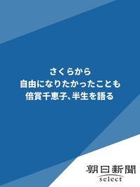 さくらから自由になりたかったことも 倍賞千恵子、半生を語る-電子書籍