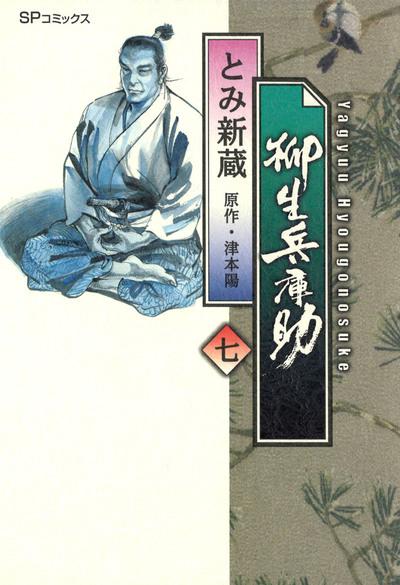 柳生兵庫助 7-電子書籍