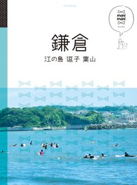 マニマニ 鎌倉 江の島 逗子 葉山-電子書籍